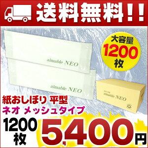 メッシュタイプ紙おしぼり平型