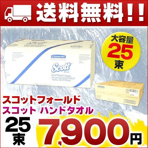 スコット スコットフォールド ハンドタオル 175枚 × 25束 【日本製紙クレシア 業務用...