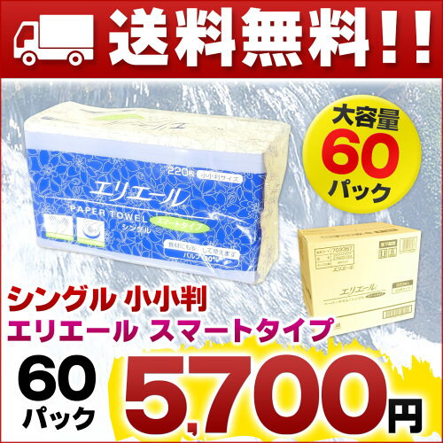 エリエール ペーパータオル スマートタイプ シングル 小小判 220枚 × 60パック 【大...