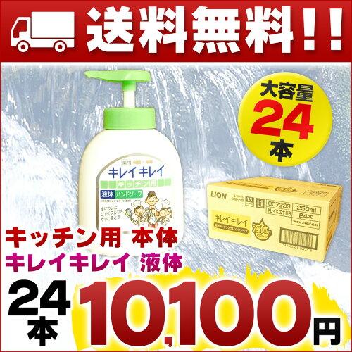キレイキレイ キッチン用 液体ハンドソープ 本体 250ml × 24本 【ライオン キッチン ...