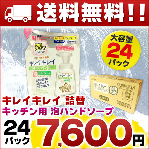 キレイキレイ 薬用 キッチン 泡 ハンドソープ つめかえ用 180ml × 24パック 【ライオ...