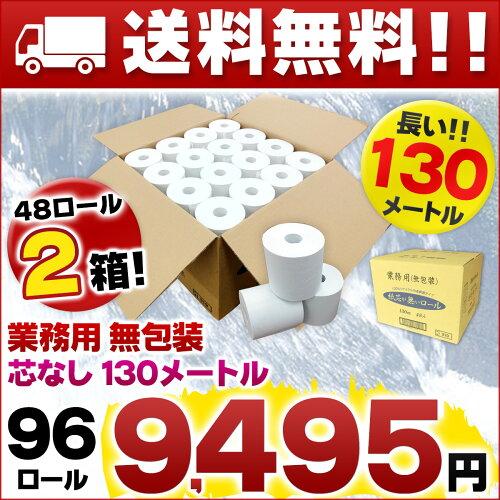 業務用 トイレットペーパー環境に優しい無包装タイプ 96ロール(48...