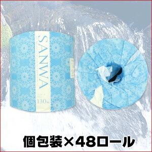 【送料無料】業務用トイレットペーパー個包装