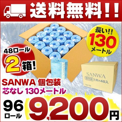 SANWA 業務用 トイレットペーパー ロング 130m 個包装 96ロール(48ロール×2箱)【三...