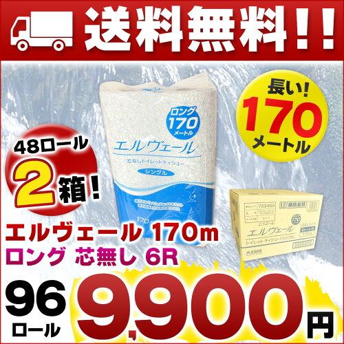 エルヴェール 170メートル 96ロール(6ロール×8パック×2箱)【大王製紙 トイレット...