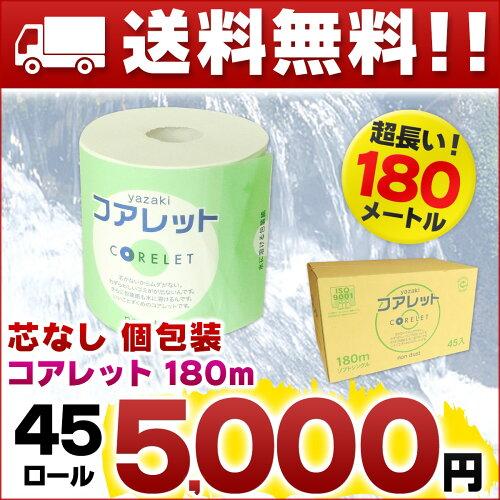コアレット 業務用 トイレットペーパー 180m 45ロール 【矢崎紙工 corelet まとめ買い...