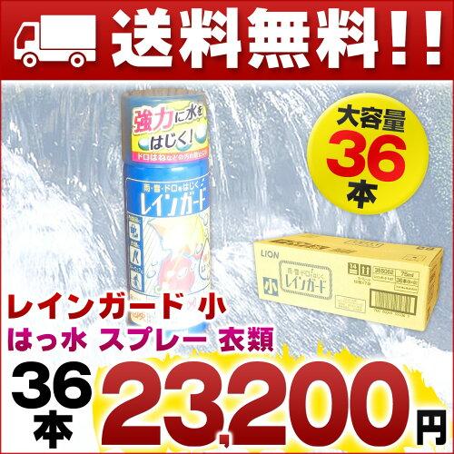 レインガード 小 75ml × 36本 【撥水 箱買い 段ボール ...