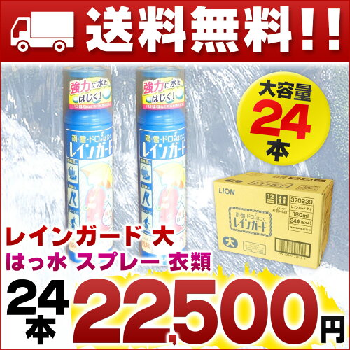 レインガード 大 180ml × 24本 【雨対策 水をはじく 靴 ...