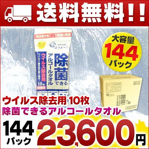 エリエール 除菌できるアルコールタオル ウイルス除去用 携帯用 10枚 × 144パック 【...