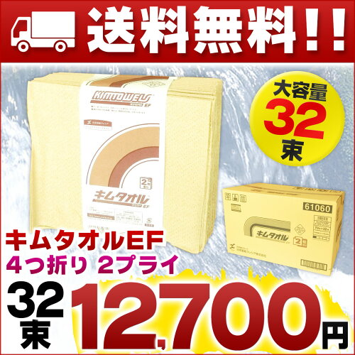 キムタオルEF 4つ折り 2プライ 70枚 × 32束 【...