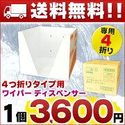 ワイパー ディスペンサー 日本製紙 クレシア 4901750044343