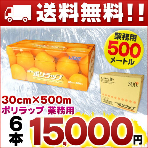 ポリラップ 30cm × 500メートル 6本 【30cm×...