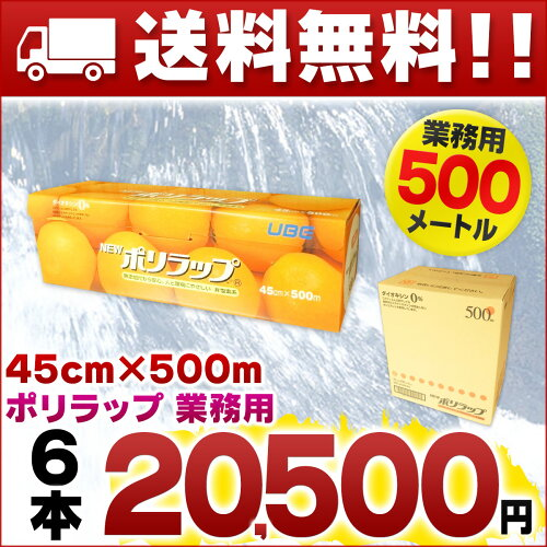 ポリラップ 45cm × 500メートル 6本 【UBE 幅広 45セ...
