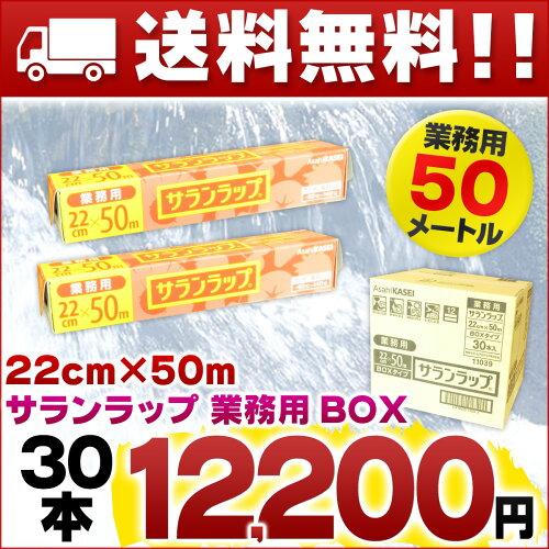 業務用 サランラップ 22cm × 50メートル 30本 【旭化成ホームプロダクツ 22cm×50m ...