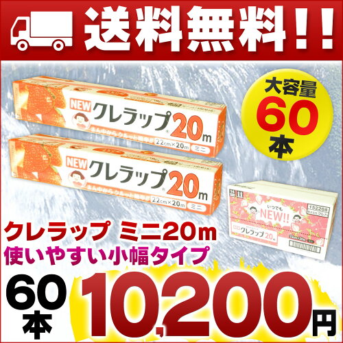 NEW クレラップ ミニ 22cm × 20メートル 60本 【NE...