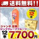キュキュット ピンクグレープフルーツの香り つめかえ用 770ml ×...
