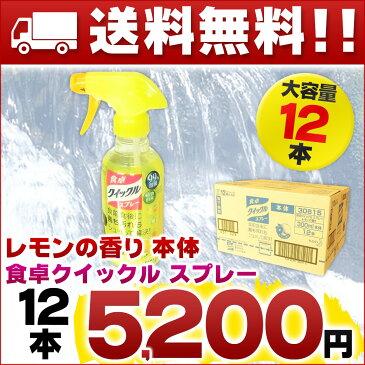 食卓クイックル スプレー レモンの香り 本体 300ml × 12本 【花王 清潔スプレー】【4901301306159】【30615】