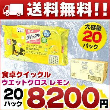 食卓クイックル ウエットクロス レモンの香り 20枚 × 20パック 【花王 掃除シート クロス】【4901301306173】【30617】