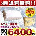 業務用 ティッシュペーパー 詰め替え用 200組 50パック 【田子浦...