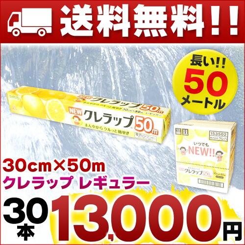 NEW クレラップ 30cm × 50メートル 30本 【まとめ買い ...
