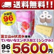 トイパーエース シングル トイレットペーパー まとめ買い 4904661041784 クラフト
