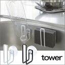 【超小型宅配便324円】tower(タワー)吸盤ドライフック(2個組)【スポンジホルダー 吸盤…