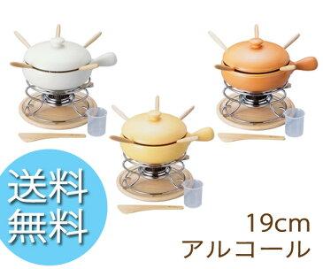 【送料無料】【チーズフォンデュ鍋セット】K'dep(ケデップ) チーズフォンデュ鍋セット 19cmアルコール(3〜5人用)【なべpan・調理器具ナベ】