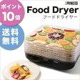 \自宅で簡単!無添加で安心・安全なドライフルーツが作れます!/★ポイント10倍!送料無料!★PRINCESS (プリンセス) Food Dryer (フードドライヤー)