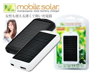携帯充電器♪【携帯充電器】ソーラー充電器 mobilesolar【iphone・スマートフォン・携帯充電器...