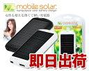 【携帯充電器】ソーラー充電器 mobilesolar モバイルソーラー【iphone・スマートフォン・携帯...