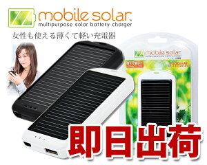 ・携帯充電器 ソーラー充電器 mobilesolar モバイルソーラー・iphone・スマートフォン・携帯充...