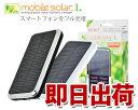携帯充電器 ソーラー充電器 mobile solar L モバイルソーラーL iphone・スマートフォン・携帯...