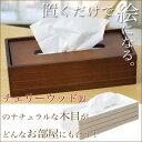 【送料無料】天然木おしゃれティッシュケース 木製 ティッシュBOX【テ...