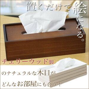 ティッシュ ボックス ティッシュボックスケース ティッシュボックスカバー ホワイト