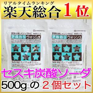 【セスキ炭酸ソーダ 送料無料】セスキ炭酸ソーダ 地の塩社 アルカリウォッシュ 500g×2個セ…