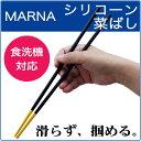 【4,320円以上購入で送料無料】菜箸 シリコンMARNA(マーナ)シ...
