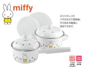 富士ホーロー miffy(ミッフィー) 12cm(0.8L)ミニ片手鍋・15cm(1.4L)ミニ両手鍋【キッチ...