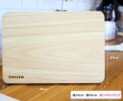 まな板ひのき送料無料料理が上手になるまな板「otoita-おといた-」【まな板木まな板おしゃれまな板抗菌まな板木製まないたひのきまな板檜まな板抗菌まな板カッティングボード木製カッティングボード木母の日のプレゼント】【あす楽対応】【母の日】