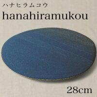 miyama(ミヤマ) hanahiramukou(ハナヒラムコウ)28cmフラットプレート flatplate【miyama ミヤマ プレート 大皿 おしゃれ お皿 プレート おしゃれ プレート ギフト お皿 結婚祝い 新築祝い プレゼント】