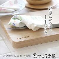 【送料無料】料理が上手になるまな板otoita【あす楽対応】【RCP】