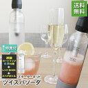 【送料無料】ツイスパソーダ スターターキット&スペアボトルセ...
