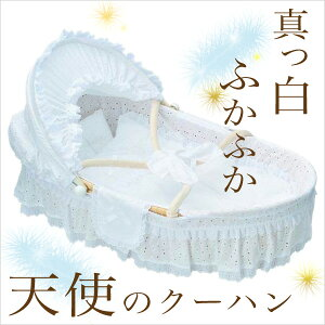 【クーハン 布団】ベビーキャリー クーファン「61-37」【クーファン 送料無料 クーハン 白…