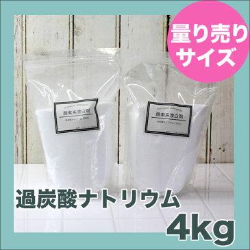 【送料無料】過炭酸ナトリウム 4kg(2kg+2kg)