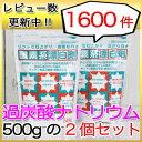【ゆうメール便/送料無料】過炭酸ナトリウム(酸素系漂白剤)500g 2個セット【1000円ポッキリ】