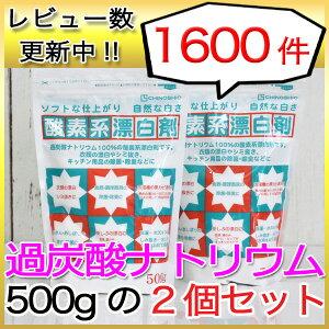 【過炭酸ナトリウム 送料無料】過炭酸ナトリウム(酸素系漂白剤)500g 2個セット【1000円…