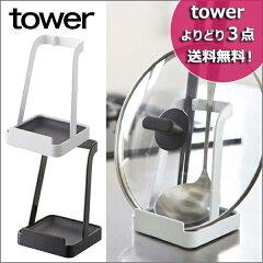 tower(タワー)お玉&鍋ふたスタンド