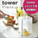【ゆうメール便送料無料】ポリ袋エコホルダー タワー三角コーナー おしゃ...
