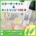 【送料無料】ツイスパソーダ スターターキット&カートリッジ1...