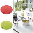 Aqua(アクア) シリコン鍋敷き丸型 【なべ敷き 鍋敷き シリコン ラウンド 北欧 鍋敷き おしゃれ】