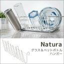Natura (ナチュラ) グラス&ペットボトルハンガー 【キッチン収納 キッチン整理 水切りラック
